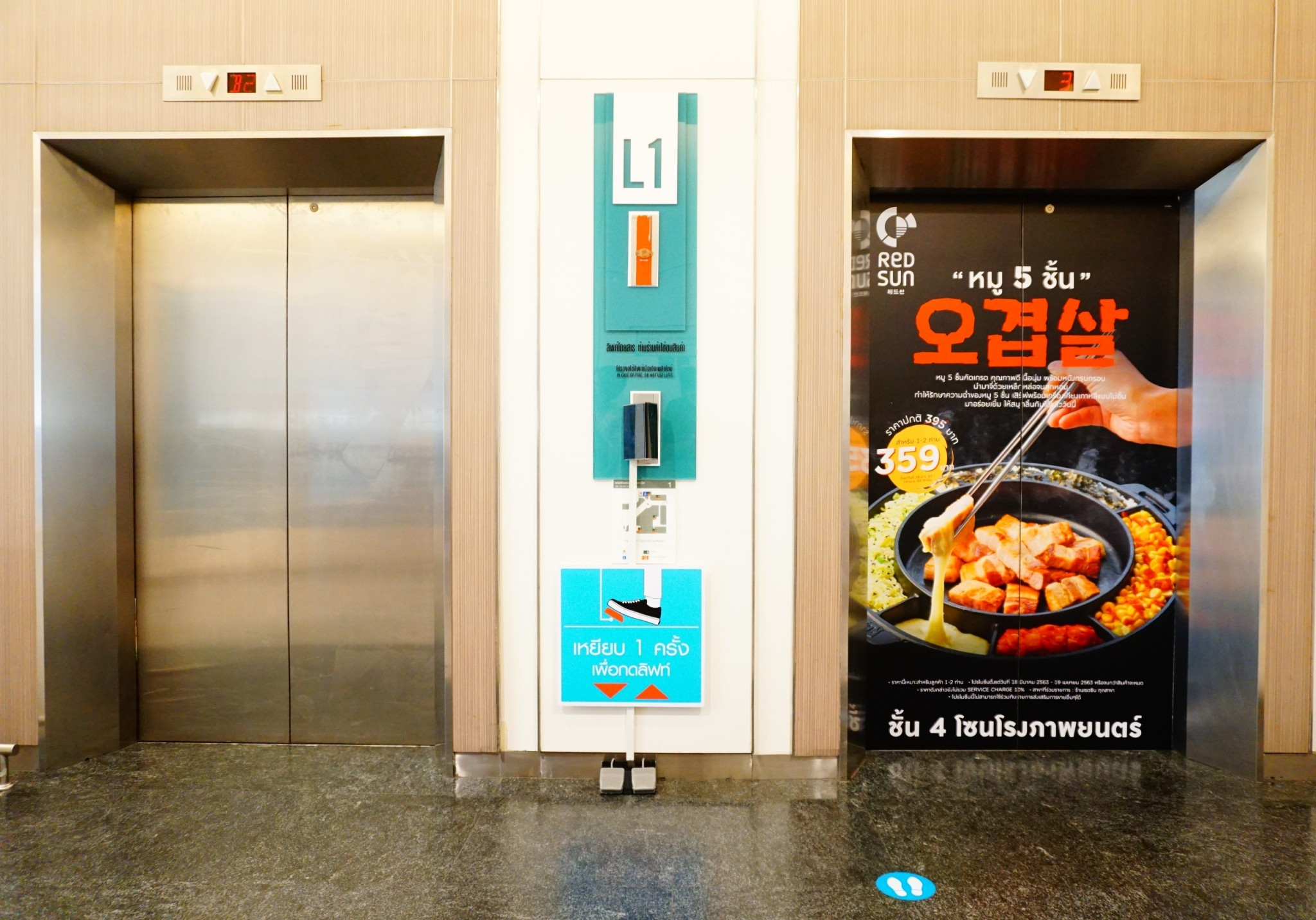 Lift Buttons are Replaced with Foot Pedals in the Mall to Reduce Spread of Coronavirus